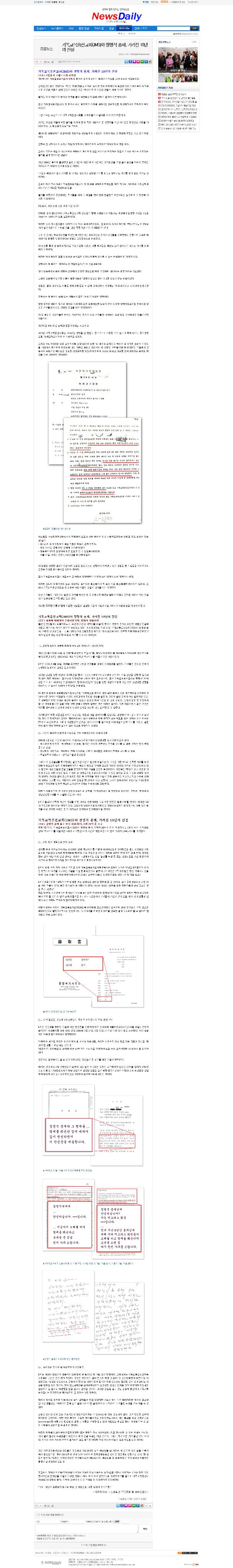 摂理の軌跡 報道資料07